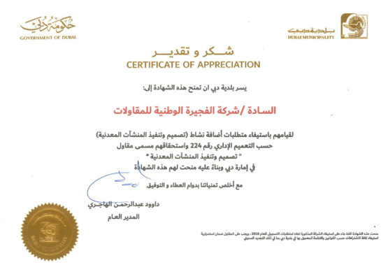 FNC - DM Certificate of Appreciation